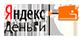 Способы оплаты Yandex money