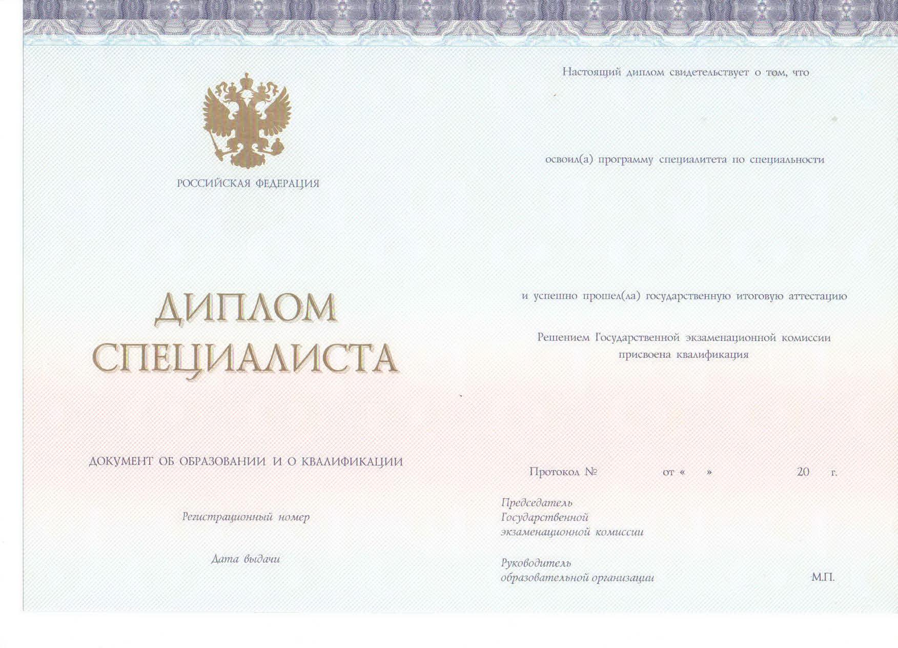 диплом магистра в беларуси фото
