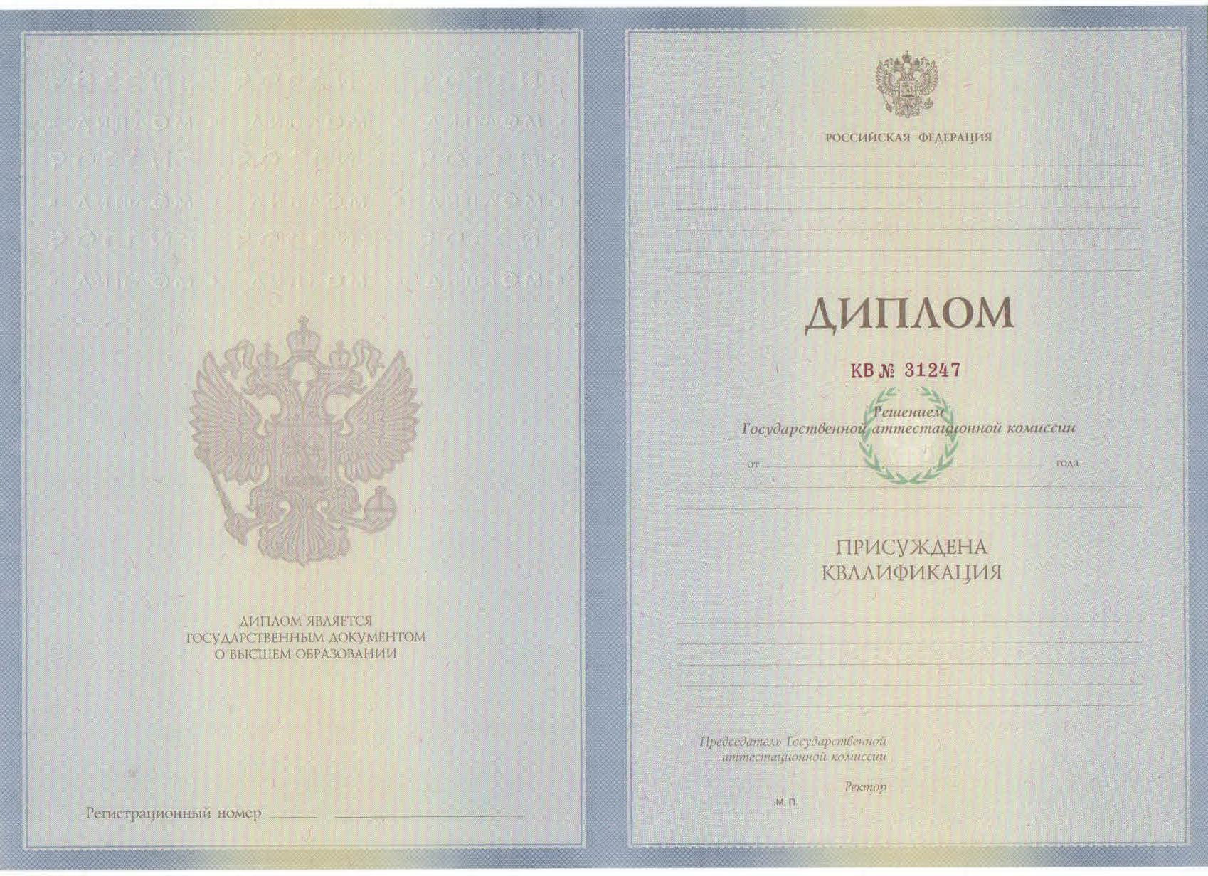 Купить диплом Повара