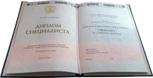 Купить диплом автомеханика в Мсокве