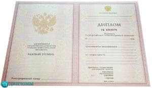 Купить диплом парикмахера в Москве