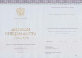 Купить диплом сантехника в Москве