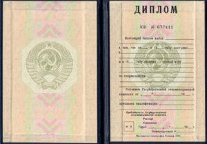 Купить диплом СССР