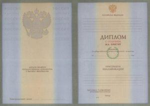 Купить диплом программиста в Москве